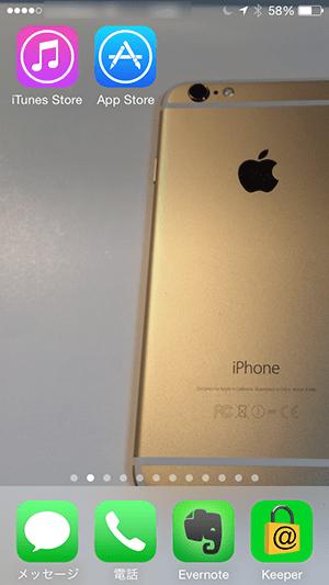 iPhone_iTunesStoreアイコンとAppStoreアイコン