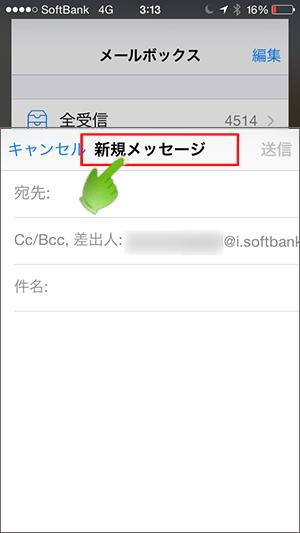 メールアプリ_メール作成中画面スワイプ
