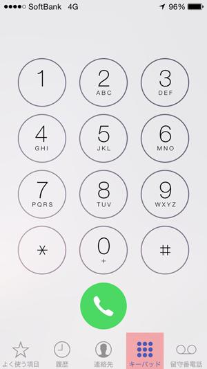電話アプリ_キーパッド