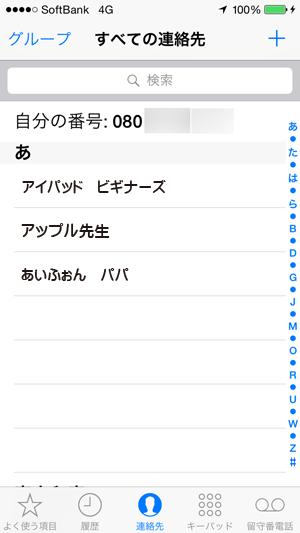 電話アプリ_連絡先タブ画面