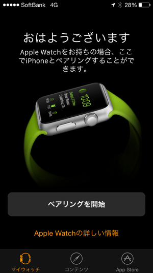 AppleWatchアプリ画面
