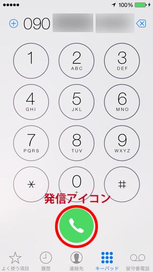 電話アプリ_キーパッド_発信