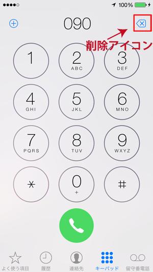 電話アプリ_キーパッド_削除