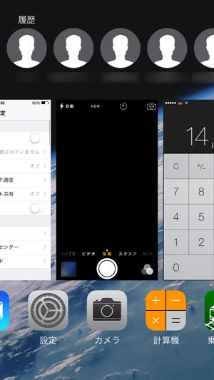 APPスイッチャー画面_ios8