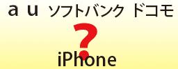 au_ソフトバンク_ドコモのiPhoneイメージ