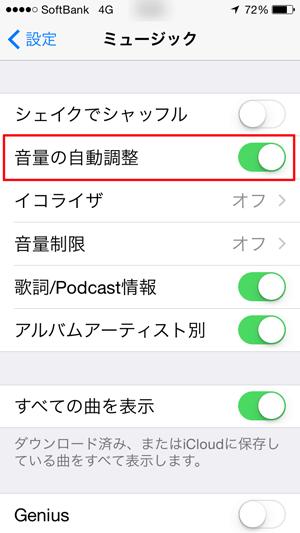 設定アプリ_ミュージック_音