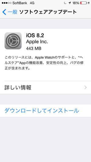 ios8.2アップデート画面