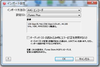 iTunes_音楽CD取り込み設定画