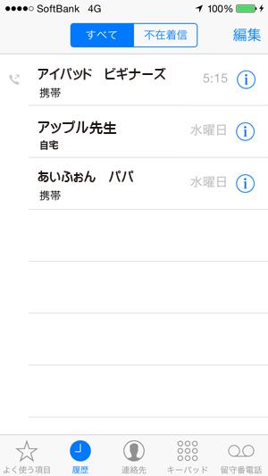 電話アプリ_履歴画面