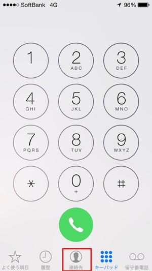 電話アプリ_キーパッド_連絡