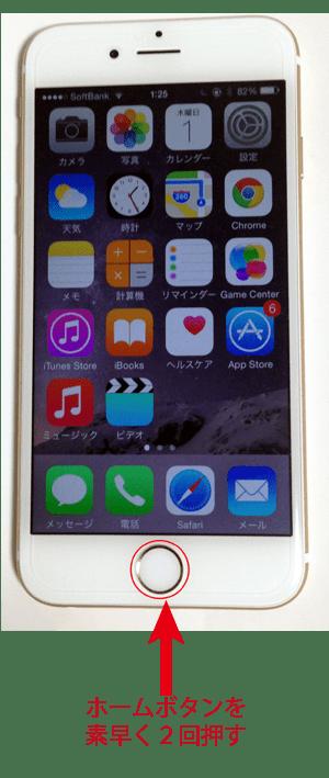 iphon6_APPスイッチャー画面