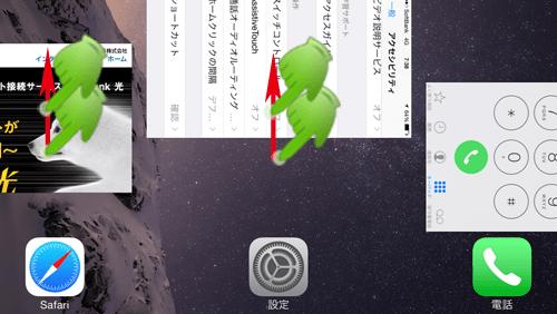 APPスイッチャー複数アプリ終