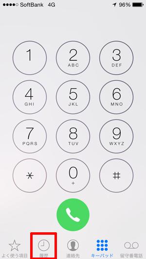 電話アプリ_キーパッド_履歴