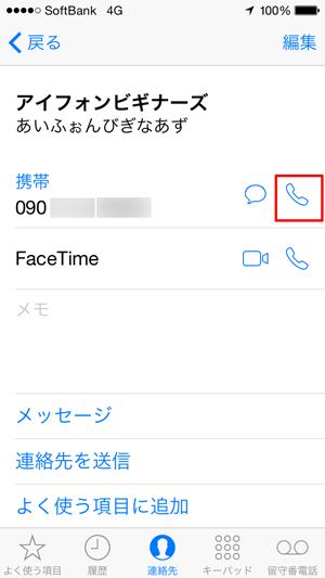 電話アプリ_連絡先タブ詳細画