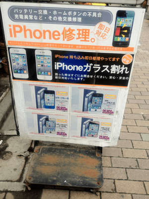 iphone修理ショップ