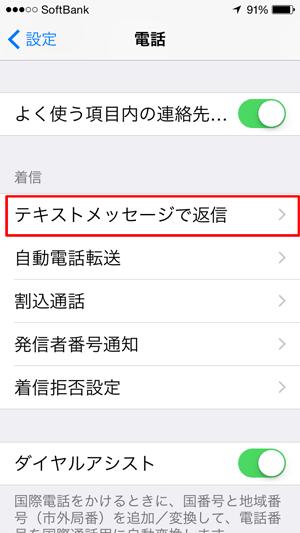 設定アプリ_電話アプリ設定_