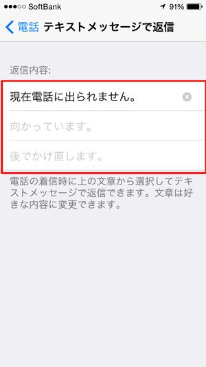 応答メッセージの文面変更画