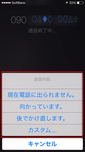 ios8_着信応答メッセージ選択