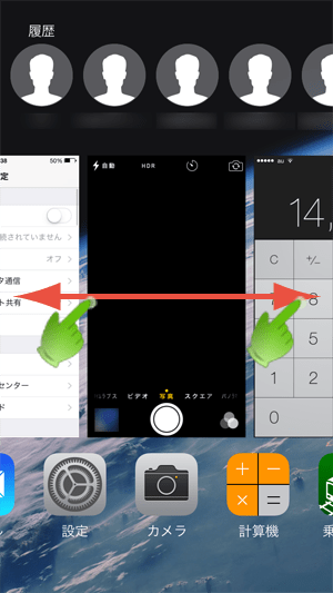 APPスイッチャー_ios8_アプリ