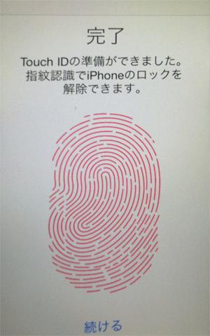 TouchID指紋登録完了画面