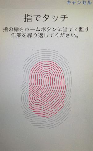 TouchIDのグリップ調整指紋登録画面