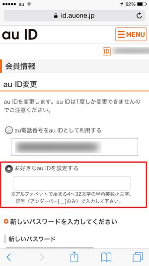 au_ID変更方法_好きなID入力画面