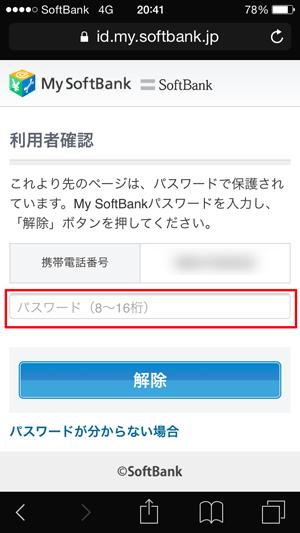 mysoftbank_利用者確認パスワード入力画面