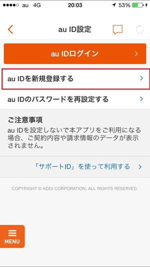 au_お客様サポート_auID作成