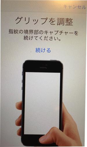 TouchID指紋登録_グリップ調整画面