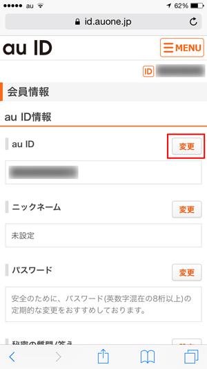 au_ID変更ボタン