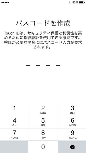 ios8_パスコード設定画面