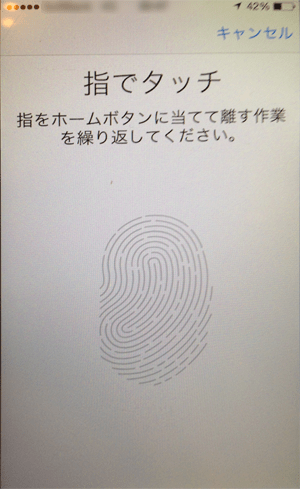 TouchID指紋登録画面1