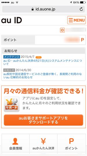 au_ID変更方法_id.auone.jp初期表示画面