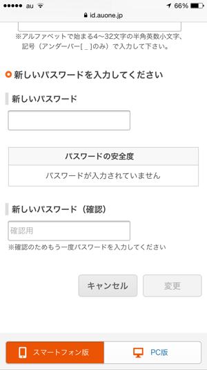 au_ID変更方法_パスワード入力画面