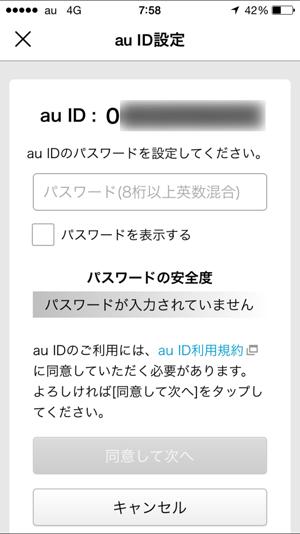 au_IDのパスワード設定画面