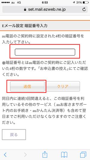 au_Eメールアドレス変更_暗証番号入力画面