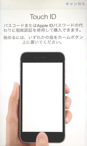TouchID_指紋登録画面1