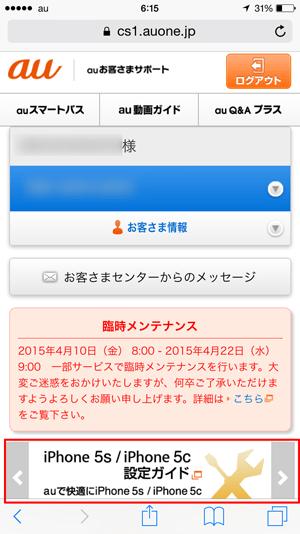 iOS8_auIDトップページ
