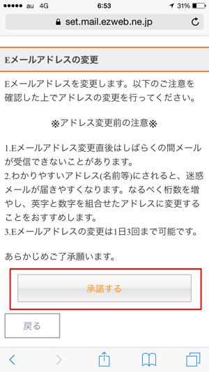 au_Eメールアドレス変更承諾画面