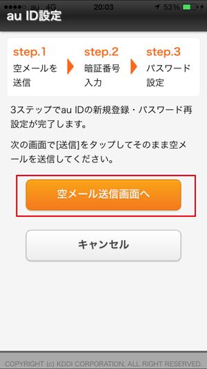 au_お客様サポート_空メール
