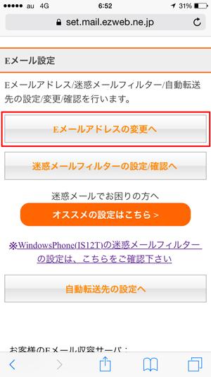 auメール設定画面メールアドレス変更ボタン