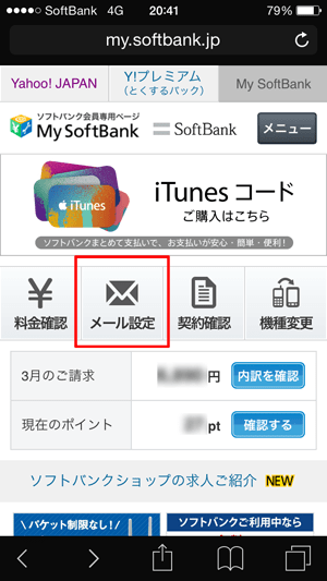 Mysoftbanktoppage