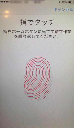 TouchID_指紋登録画面途中画