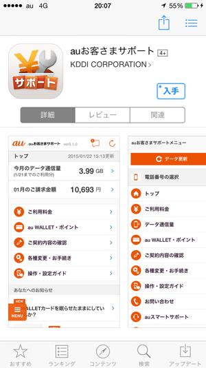 auお客様サポートアプリ_AppStore