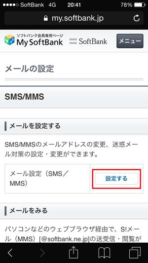 Mysoftbank_mmsメールアドレス変更ボタン