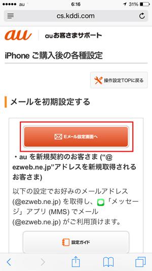 auID_iphone操作設定ガイド_メール初期設定ボタン