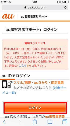 au_ID_お客様サポートトップ画面auIDログイン