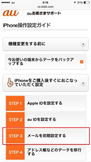 iOS8_auID_iphone操作設定ガイドトップページ