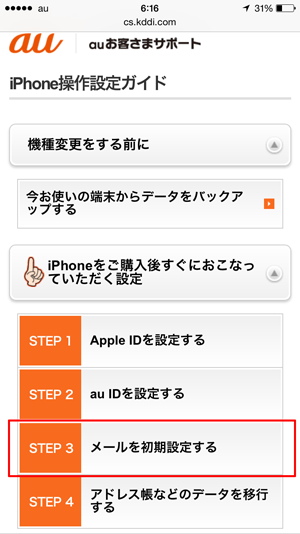 auID_iphone操作設定ガイドトップページ