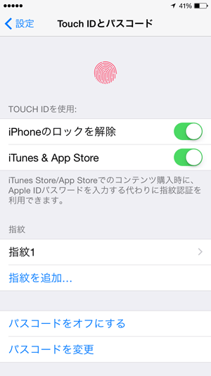 TouchID指紋認証設定画面